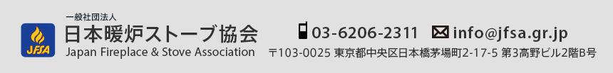 日本暖炉ストーブ協会の連絡先